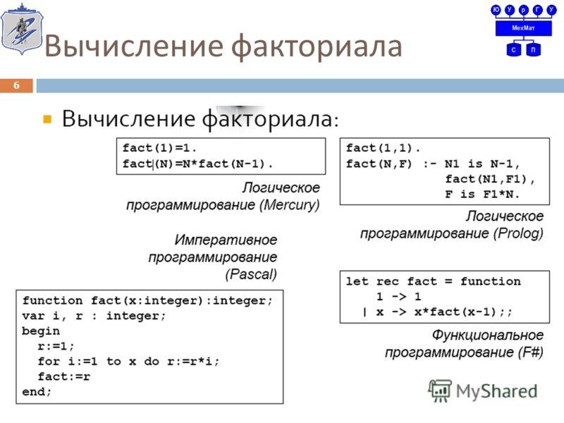 Вычисление факториала 6