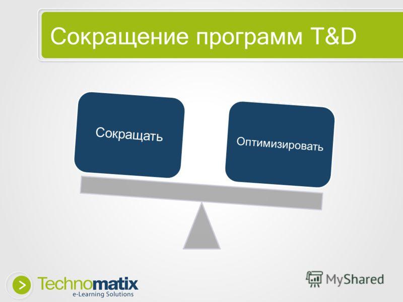 Сокращение программ Т&D Оптимизировать Сокращать