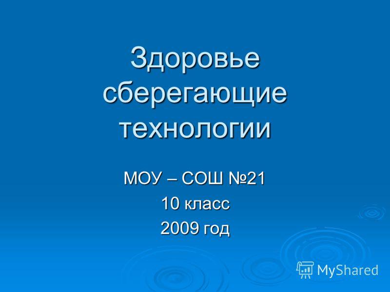 Здоровье сберегающие технологии МОУ – СОШ 21 10 класс 2009 год