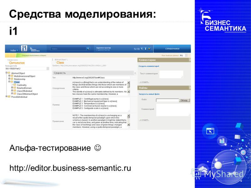 Средства моделирования: i1 Альфа-тестирование http://editor.business-semantic.ru