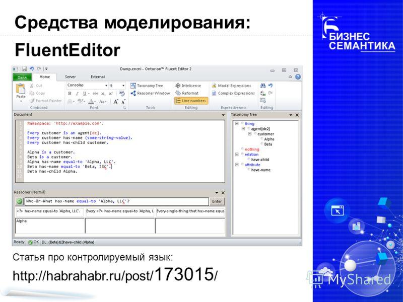 Средства моделирования: FluentEditor Статья про контролируемый язык: http://habrahabr.ru/post/ 173015 /