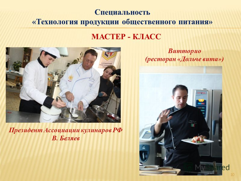Специальность «Технология продукции общественного питания» МАСТЕР - КЛАСС Президент Ассоциации кулинаров РФ В. Беляев Витторио (ресторан «Дольче вита») 10