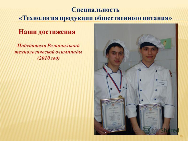 Победители Региональной технологической олимпиады (2010 год) 15 Специальность «Технология продукции общественного питания»