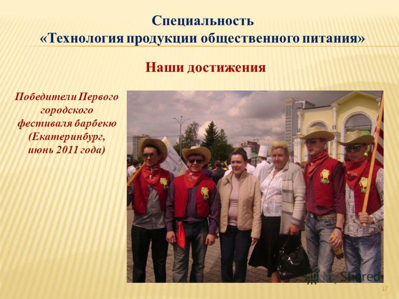 Победители Первого городского фестиваля барбекю (Екатеринбург, июнь 2011 года) 17 Специальность «Технология продукции общественного питания»