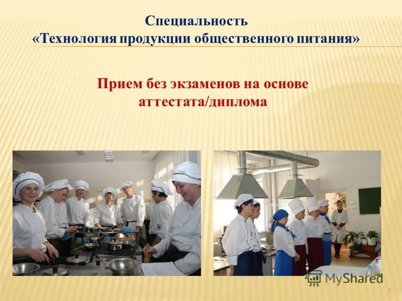3 Специальность «Технология продукции общественного питания» Прием без экзаменов на основе аттестата/диплома