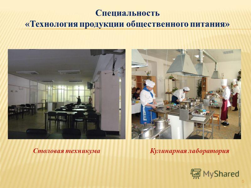 Специальность «Технология продукции общественного питания» Кулинарная лаборатория Столовая техникума 5