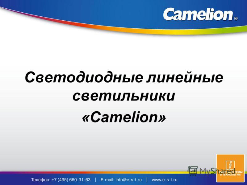 Светодиодные линейные светильники «Camelion»