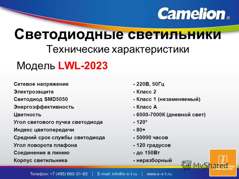 Светодиодные светильники Технические характеристики Модель LWL-2023 Сетевое напряжение - 220В, 50Гц Электрозащита - Класс 2 Светодиод SMD5050- Класс 1 (незаменяемый) Энергоэффективность - Класс А Цветность - 6000-7000К (дневной свет) Угол светового п