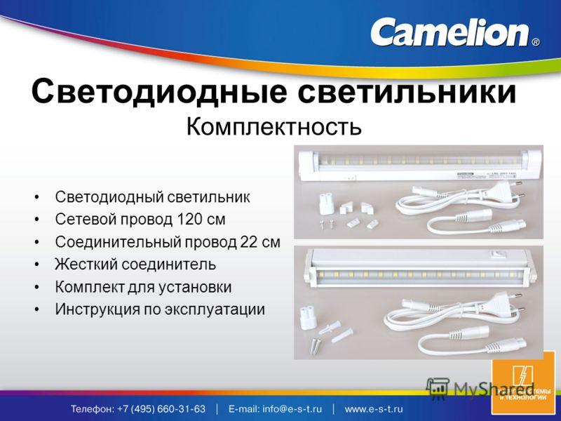 Светодиодные светильники Комплектность Светодиодный светильник Сетевой провод 120 см Соединительный провод 22 см Жесткий соединитель Комплект для установки Инструкция по эксплуатации