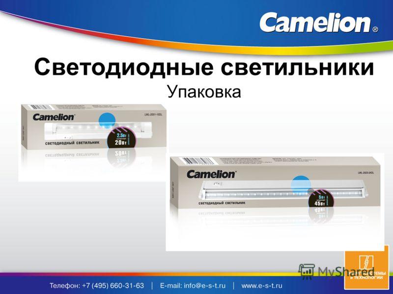 Светодиодные светильники Упаковка
