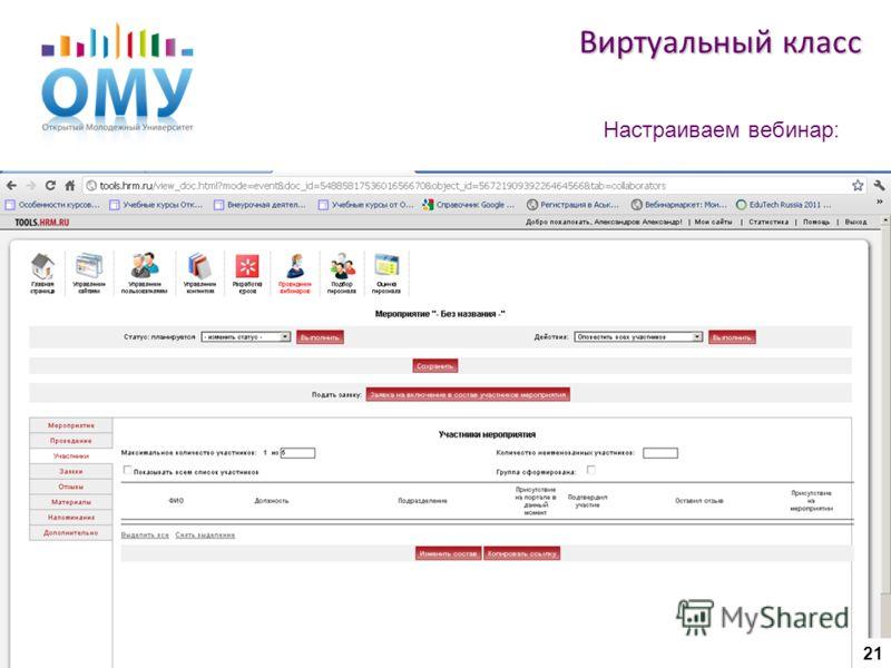 Виртуальный класс Настраиваем вебинар: 21