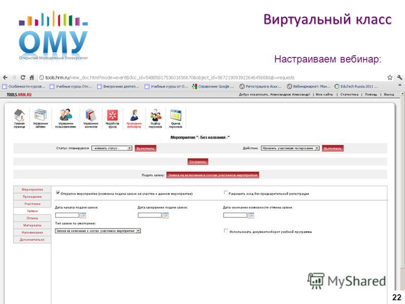 Виртуальный класс Настраиваем вебинар: 22