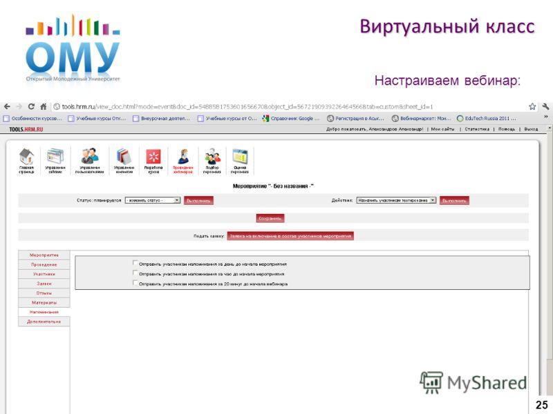 Виртуальный класс Настраиваем вебинар: 25