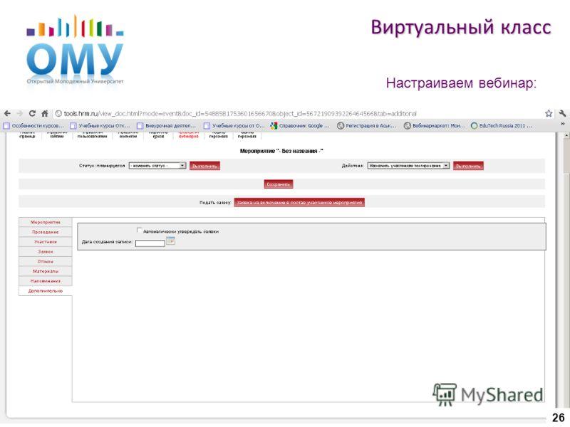 Виртуальный класс Настраиваем вебинар: 26