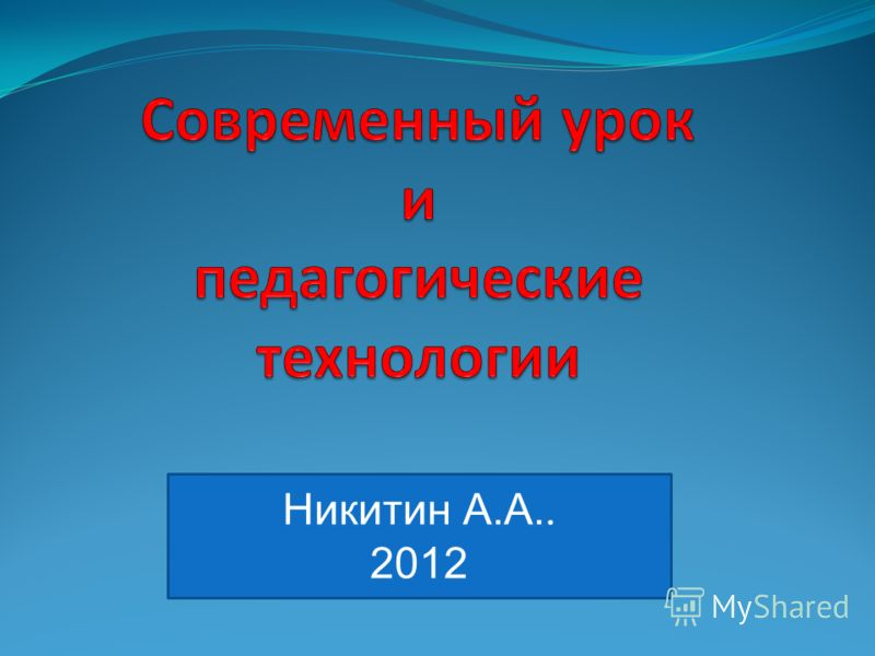 Никитин А.А.. 2012