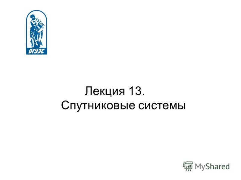Лекция 13. Спутниковые системы