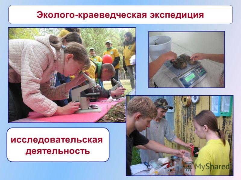 Эколого-краеведческая экспедиция исследовательская деятельность