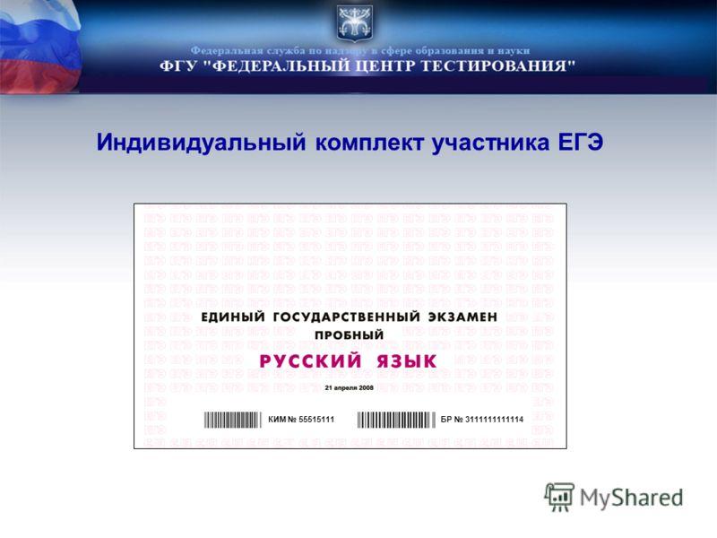 Индивидуальный комплект участника ЕГЭ БР 3111111111114КИМ 55515111