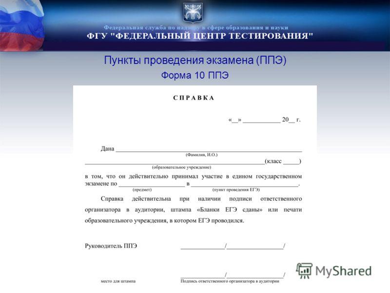 Форма 10 ППЭ Пункты проведения экзамена (ППЭ)