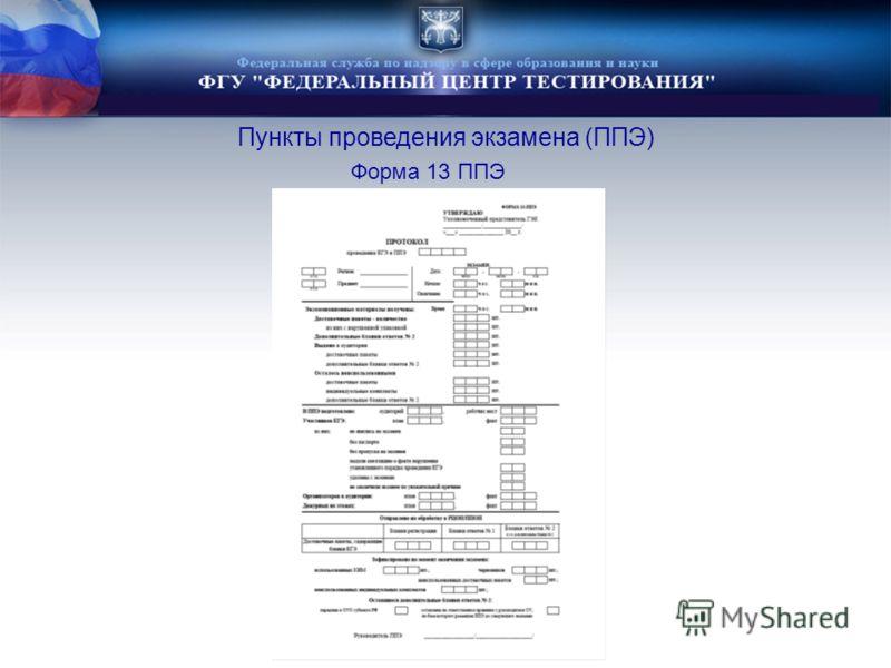 Форма 13 ППЭ Пункты проведения экзамена (ППЭ)