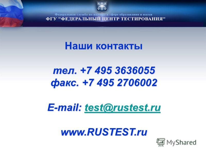 Наши контакты тел. +7 495 3636055 факс. +7 495 2706002 E-mail: test@rustest.ru test@rustest.ru www.RUSTEST.ru
