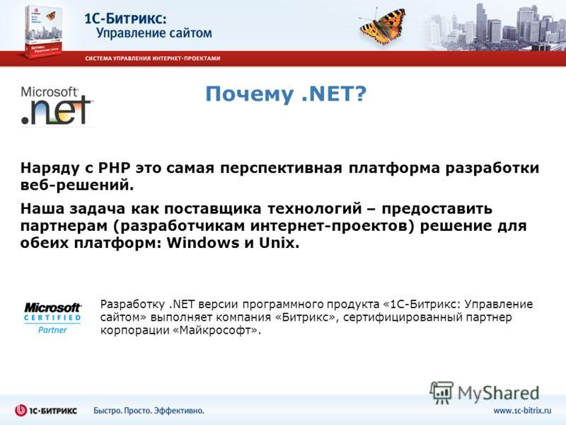 Почему.NET? Наряду с PHP это самая перспективная платформа разработки веб-решений. Наша задача как поставщика технологий – предоставить партнерам (разработчикам интернет-проектов) решение для обеих платформ: Windows и Unix. Разработку.NET версии прог
