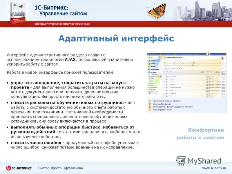 Адаптивный интерфейс Интерфейс административного раздела создан с использованием технологии AJAX, позволяющей значительно ускорить работу с сайтом. Комфортная работа с сайтом упростить внедрение, сократить затраты на запуск проекта - для выполнения б