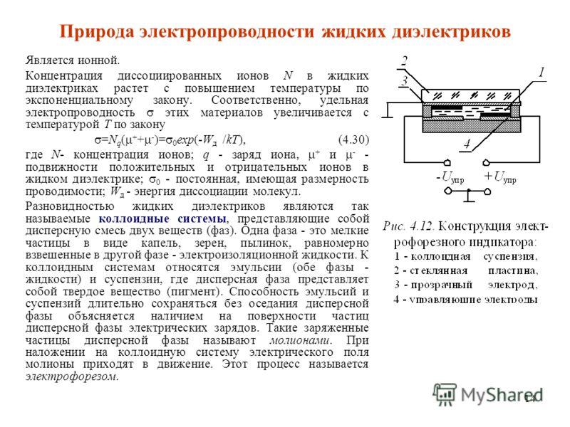 14 Природа электропроводности жидких диэлектриков Является ионной. Концентрация диссоциированных ионов N в жидких диэлектриках растет с повышением температуры по экспоненциальному закону. Соответственно, удельная электропроводность этих материалов ув