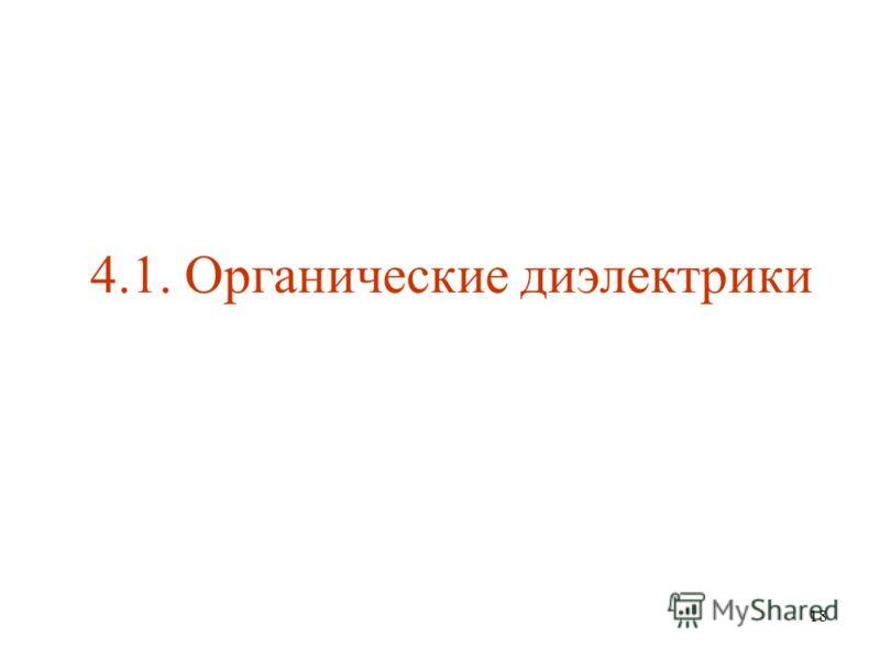 18 4.1. Органические диэлектрики