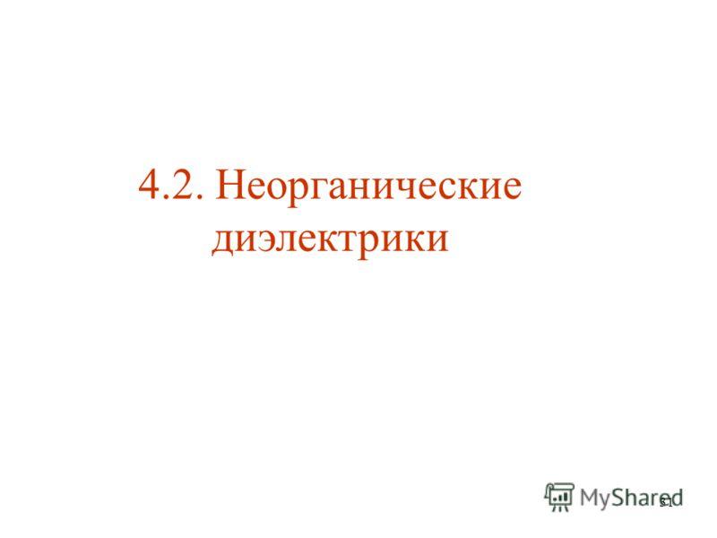 31 4.2. Неорганические диэлектрики