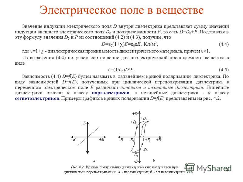 4 Электрическое поле в веществе Значение индукции электрического поля D внутри диэлектрика представляет сумму значений индукции внешнего электрического поля D 0 и поляризованности P, то есть D=D 0 +P. Подставляя в эту формулу значения D 0 и P из соот