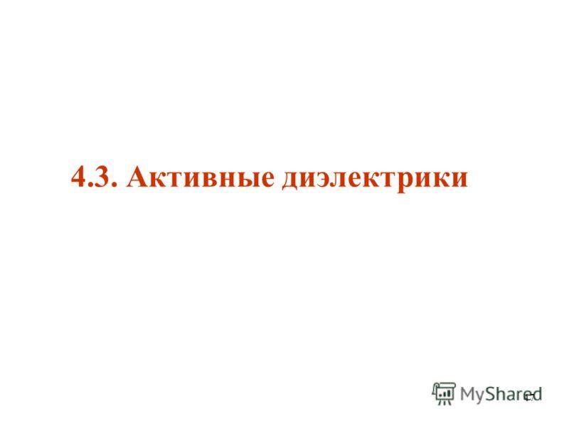 47 4.3. Активные диэлектрики