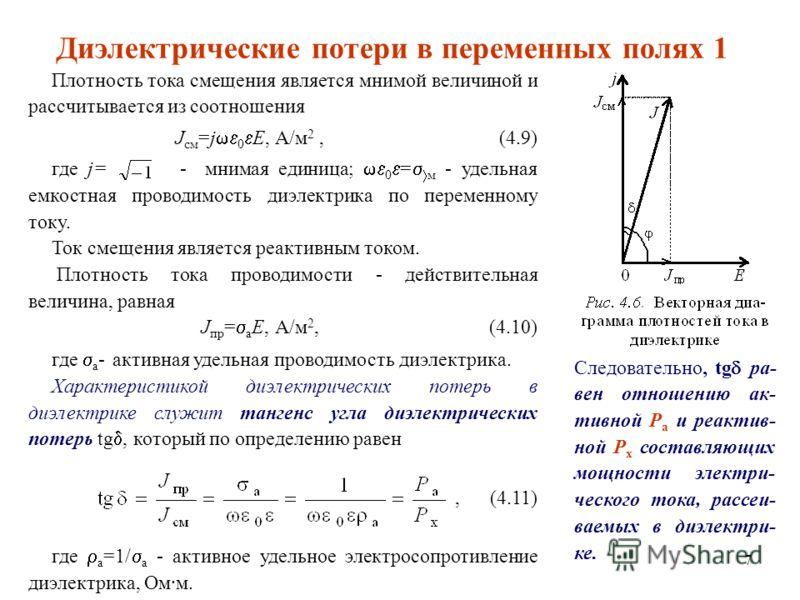 7 Диэлектрические потери в переменных полях 1 Плотность тока смещения является мнимой величиной и рассчитывается из соотношения J см =j 0 E, А/м 2, (4.9) где j= - мнимая единица; 0 = м - удельная емкостная проводимость диэлектрика по переменному току