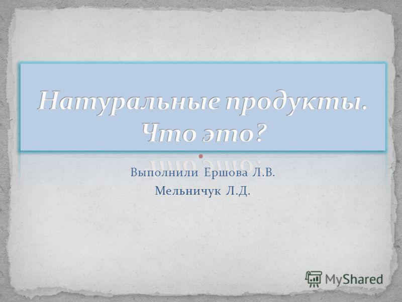 Выполнили Ершова Л.В. Мельничук Л.Д.
