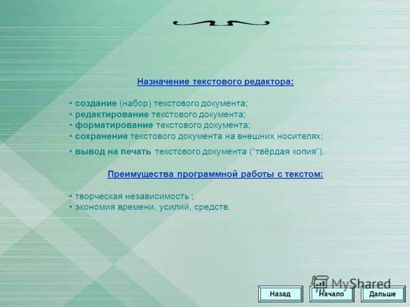 Назначение текстового редактора: создание (набор) текстового документа; редактирование текстового документа; форматирование текстового документа; сохранение текстового документа на внешних носителях; вывод на печать текстового документа (твёрдая копи