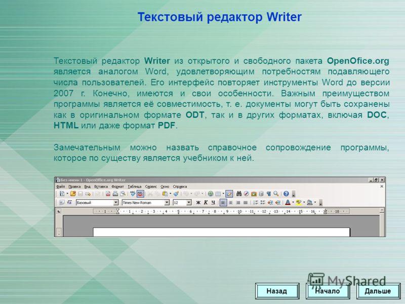 Текстовый редактор Writer из открытого и свободного пакета OpenOfice.org является аналогом Word, удовлетворяющим потребностям подавляющего числа пользователей. Его интерфейс повторяет инструменты Word до версии 2007 г. Конечно, имеются и свои особенн