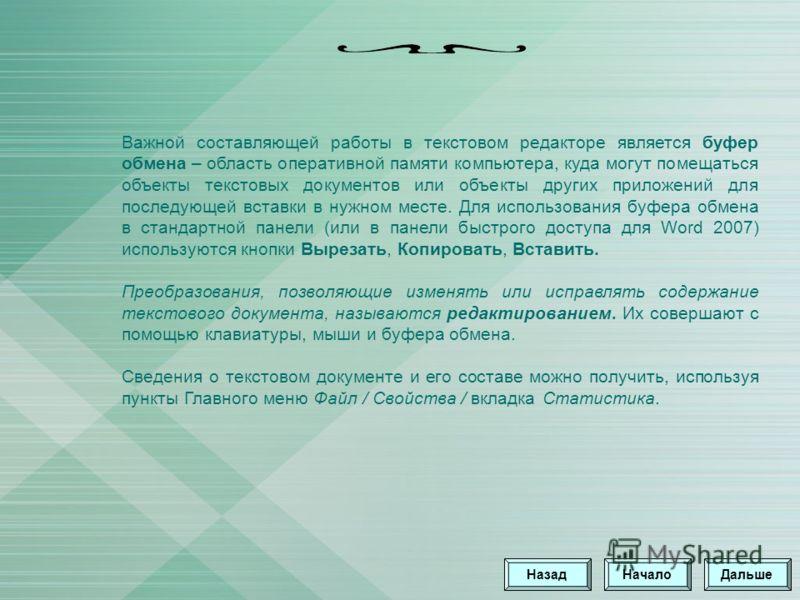 Важной составляющей работы в текстовом редакторе является буфер обмена – область оперативной памяти компьютера, куда могут помещаться объекты текстовых документов или объекты других приложений для последующей вставки в нужном месте. Для использования