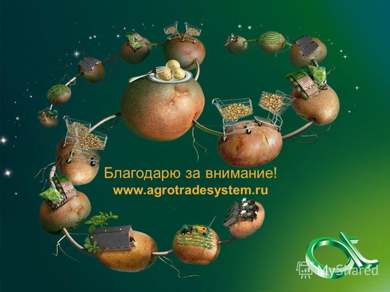 Благодарю за внимание! www.agrotradesystem.ru
