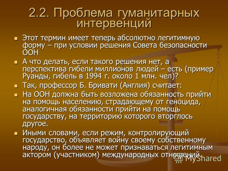 Однако многие российские руководители этого не понимают Определение В.Путина права на митинги Определение В.Путина права на митинги Статья В.Зорькина о «пределах уступчивости» Статья В.Зорькина о «пределах уступчивости» Надо ли исполнять решения Стра