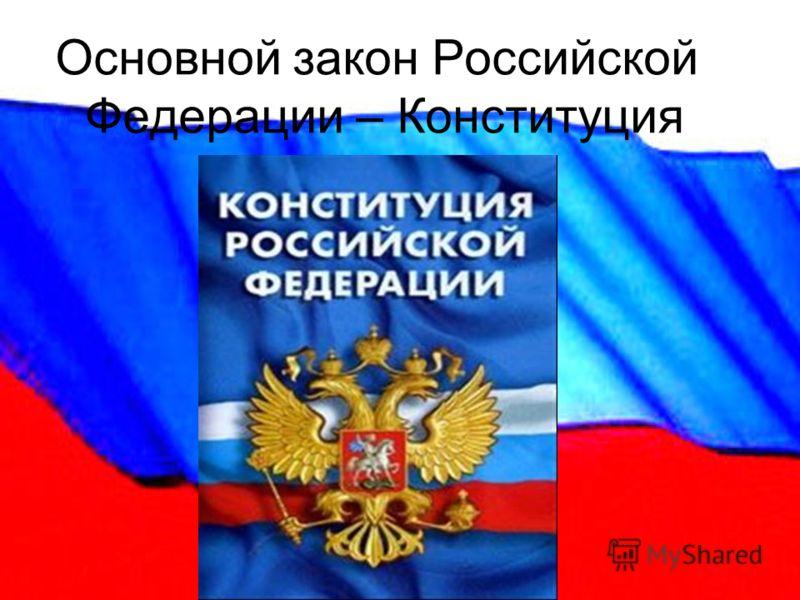 Основной закон Российской Федерации – Конституция