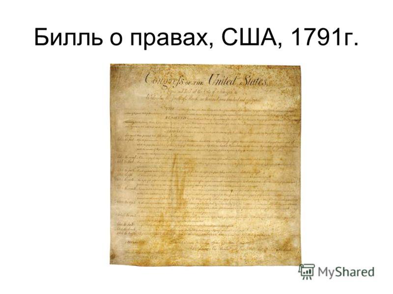 Билль о правах, США, 1791г.