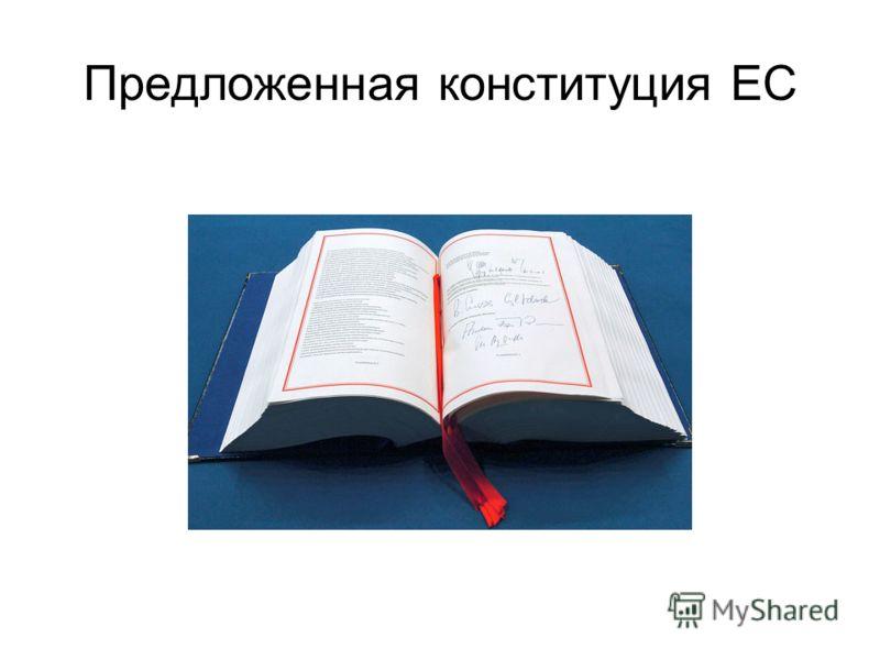 Предложенная конституция ЕС