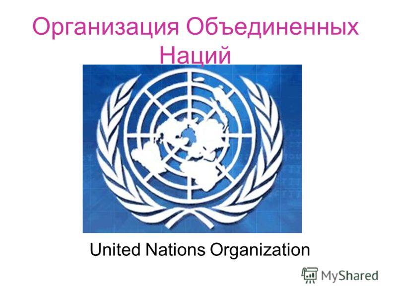 Организация Объединенных Наций United Nations Organization