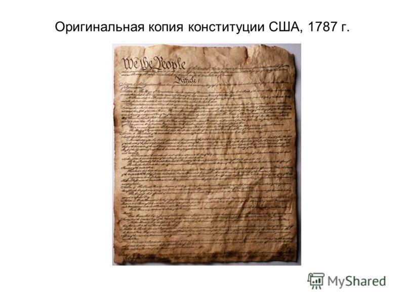 Оригинальная копия конституции США, 1787 г.