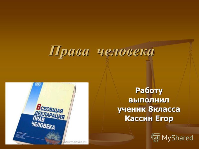 Права человека Права человека Работу выполнил ученик 8класса Кассин Егор