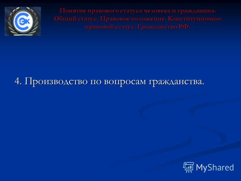 4. Производство по вопросам гражданства.