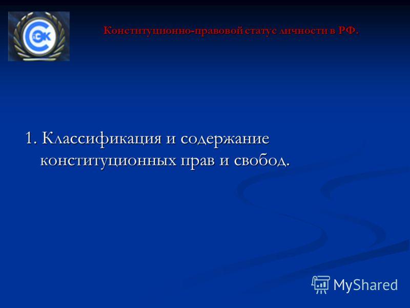 Конституционно-правовой статус личности в РФ. 1. Классификация и содержание конституционных прав и свобод.