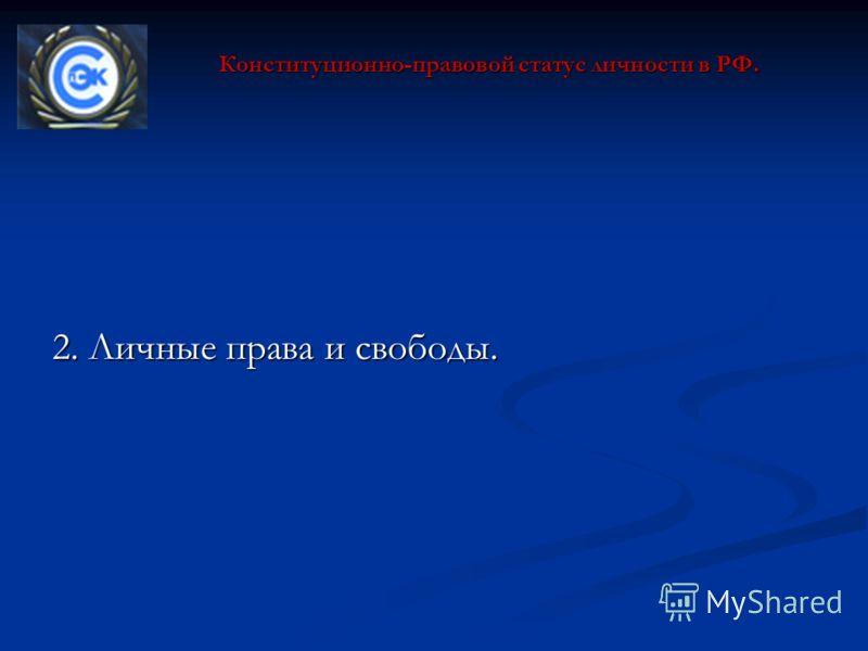 Конституционно-правовой статус личности в РФ. 2. Личные права и свободы.