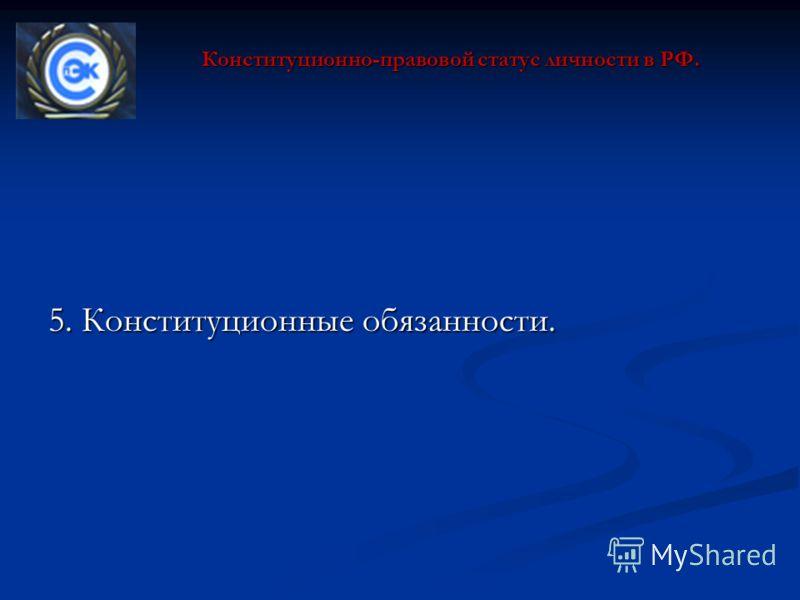 Конституционно-правовой статус личности в РФ. 5. Конституционные обязанности.