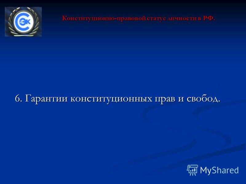 Конституционно-правовой статус личности в РФ. 6. Гарантии конституционных прав и свобод.